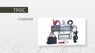 ЛЕБЁДКА АВТОМОБИЛЬНАЯ ЭЛЕКТРИЧЕСКАЯ 12V CM9000: Обзор