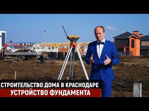 Строительство домов в Краснодаре | Устройство фундамента