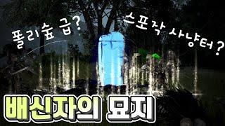 검은사막(BDO) '배신자의 묘지' 4분…