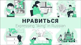 "Beginning Russian II: Expressing ""liking"" in the present: НРАВИТЬСЯ"