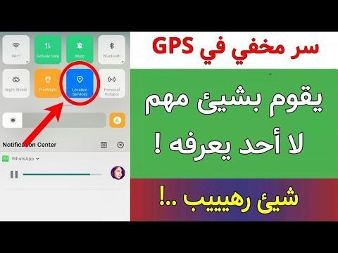سر مخفي في GPS بهاتفك ! يقوم بشيئ مهم لا أحد يعرفه - سارع بالتجربة