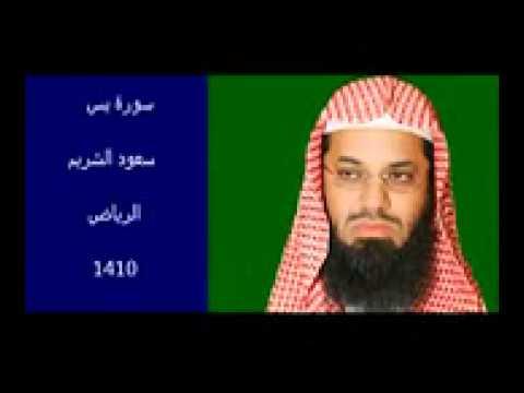 سورة يس سعود الشريم 1409 الرياض