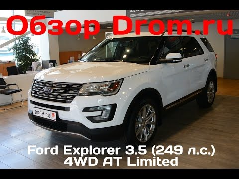 Ford Explorer 2017 3.5 249 л.с. 4WD AT Limited видеообзор