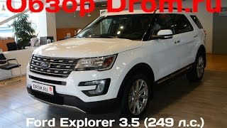 Ford Explorer 2017 3.5 (249 л.с.) 4WD AT Limited - видеообзор