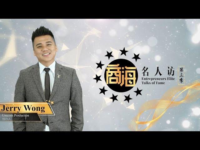 【商海名人访】第三季 #12 名人嘉宾- Jerry Wong | Unicorn Production 创办人