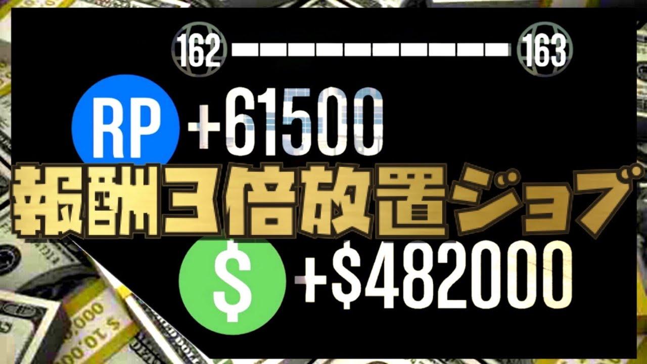 ジョブ Gta 放置 【GTA5】ナイトクラブの自動調達を活用して、放置しながらお金を効率的に稼ぐ方法