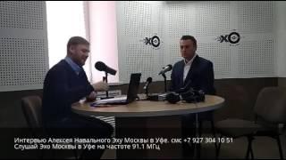 Навальный рассказывает о фильме про Дмитрия Медведева на уфимском Эхе 91.1 МГц