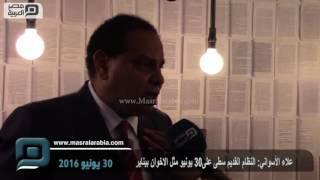 مصر العربية | علاء الأسواني: النظام القديم سطى على30 يونيو مثل الاخوان بيناير