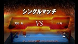詳細は本ブログにて PS2 KING OF COLOSSEUM II Tsuyoshi Kikuchi vs. Ha...