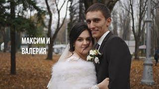 Максим и Валерия - свадебный клип