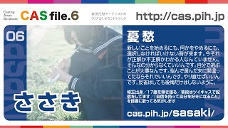 【CAS file.6】ささき:憂愁【Casting Artist Syndicate】