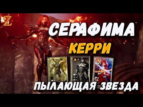 видео: paragon - СЕРАФИМА ПЫЛАЮЩАЯ ЗВЕЗДА И ПРОСТО КЕРРИ!