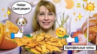 Картофельные чипсы дома - простой вкусный рецепт приготовления чипсов