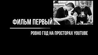 #АдольфЮрьев - Фильм Первый - ровно год на просторах YouTube - резьба по дереву