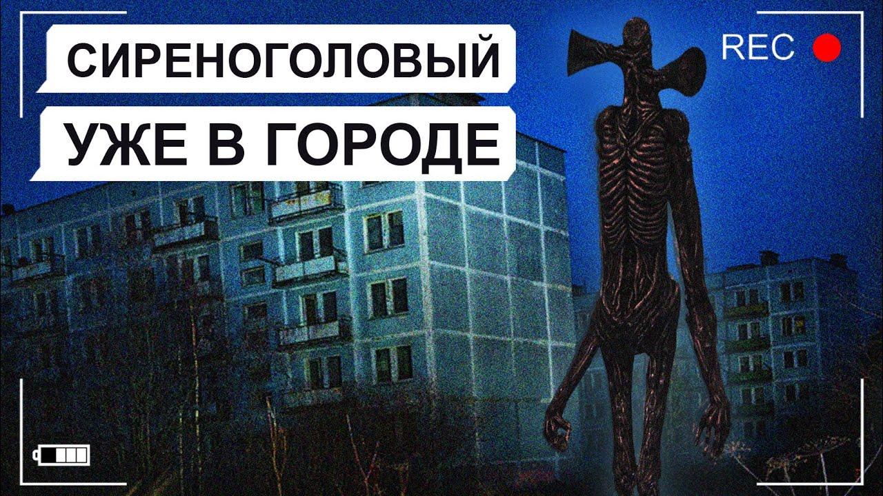 СИРЕНОГОЛОВЫЙ в городе!  / переписка Антона