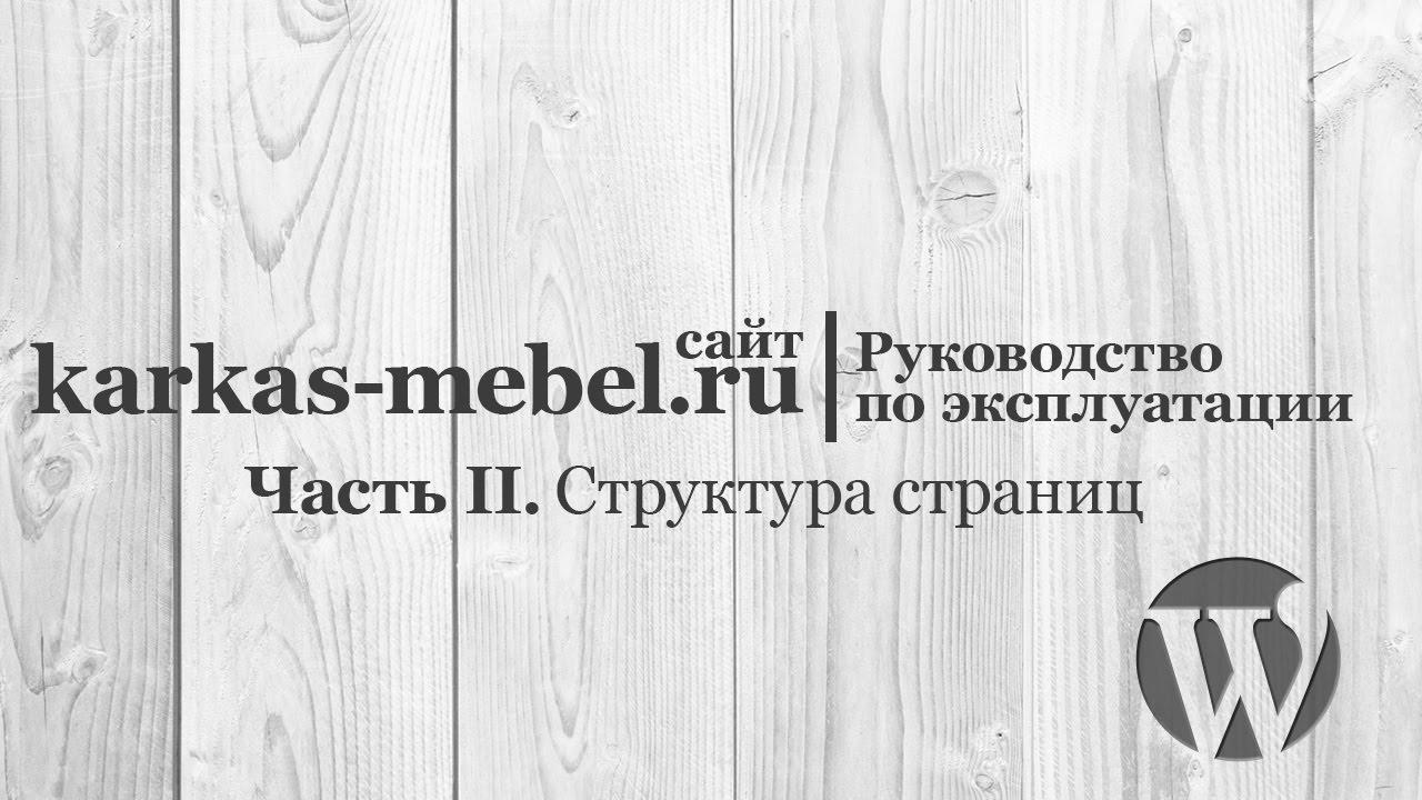 Руководство по эксплуатации. Сайт karkas-mebel.ru. Часть 2. Структура сайта