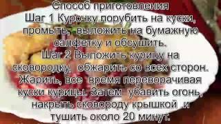 Вкусные рецепты из курицы.Хохоп (армянская кухня)
