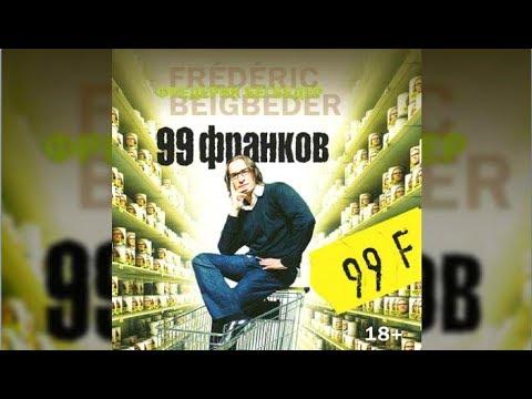 99 франков | Фредерик Бегбедер (аудиокнига)