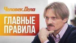 Человек Дела. Главные Правила. Роман Василенко. За 3 года - в лидеры рынка!