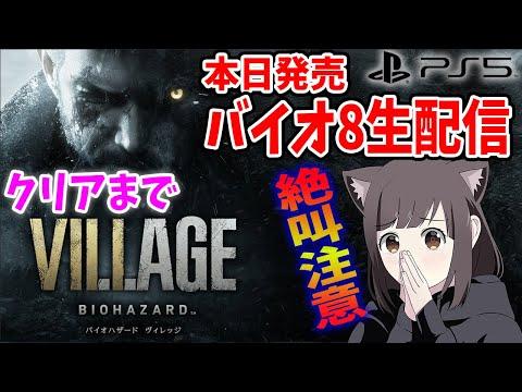 【 バイオハザード8 】バイオ8 発売日0時から エンディング まで! ネタバレ注意【PS5/バイオ  ヴィレッジ   Z Version RESIDENT EVIL 8 】