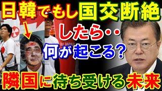 【海外の反応】日韓の国交が無くなると、日本とお隣りの国では一体何が起こってしまうのか?!果たして…【鬼滅のJAPAN】