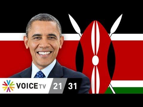 พรรค Republican ไม่พอใจ Obama มัวเเต่สนใจไป Kenya