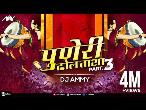 THE POWER OF PUNERI DHOL TASHA [PART 3] - DJ AMMY