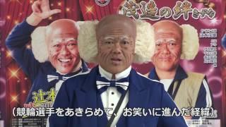 辻本茂雄 芸能生活30周年会見 2017 Video
