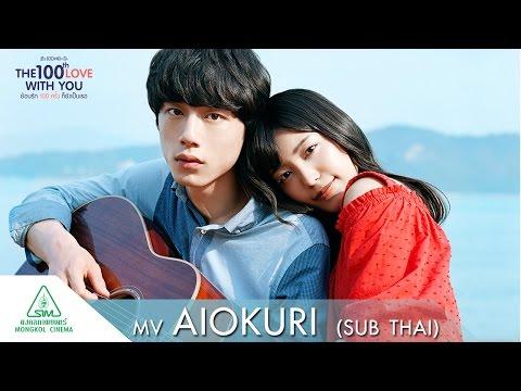 """"""" AIOKURI """" เพลงประกอบภาพยนตร์ The 100th Love With You ย้อนรัก 100 ครั้งก็ยังเป็นเธอ"""