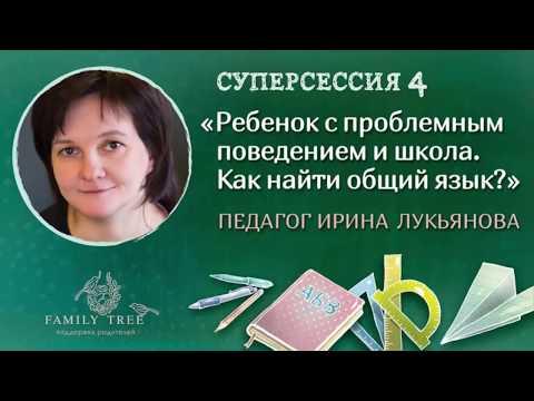Ирина Лукьянова | Ребенок с проблемным поведением и школа. Как найти общий язык?