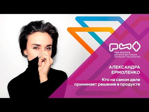 4.6. Александра Ермоленко.  Кто на самом деле принимает решение в продукте