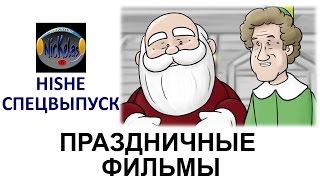 HISHE RUS - Спецвыпуск: Праздничные фильмы