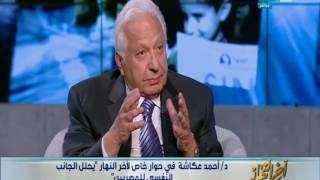 اخر النهار - حوار خاص مع د. احمد عكاشة - سحلل الجانب النفسي للمصريين