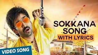 Official: Sokkana Song with Lyrics | Yagavarayinum Naa Kaakka | Aadhi | Nikki Galrani