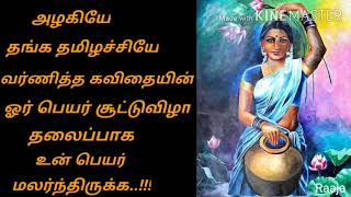 Tamil kadhal kavithaigal - AR   Love Kavithai in tamil whatsapp status