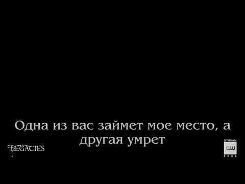 Наследие  2 сезон  5 серия промо субтитры