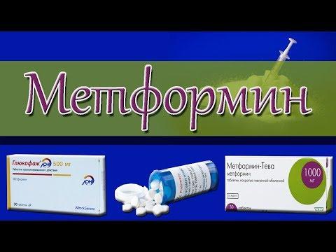 МЕТФОРМИН от сахарного диабета и ожирения.