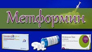 постер к видео МЕТФОРМИН от сахарного диабета и ожирения.