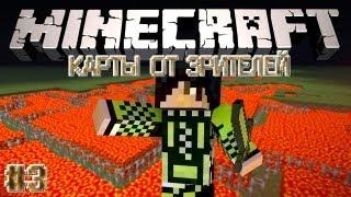 - Minecraft Карты от зрителей 3 Карта от Stefa1346