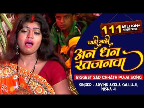 चाही नाही अन धन खजनवा - Bahangi Chhathi Mai Ke   Arvind Akela Kalluji, Nisha Ji   Chhath Pooja Song