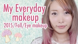 秋の毎日メイク♡アイメイク編 My Everyday makeup(Eye makeup)Fall 2015|Kumamiki