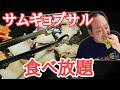 【大食い】人気店のサムギョプサル食べ放題が旨すぎた!!
