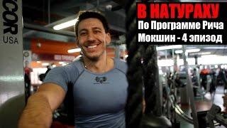 В НАТУРАХУ По Программе Рича (Мокшин - 4 эпизод)