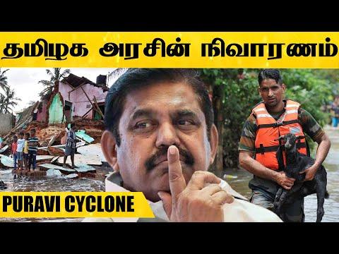 புரெவி புயலால் உயிரிழந்தோர் குடும்பத்திற்கு நிவாரணம் - தமிழக முதல்வர் அறிவிப்பு | Puravi Cyclone