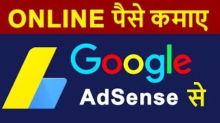 What is Google AdSense ? | How To Create or SETUP Google Adsense Account Step by Step in HINDI