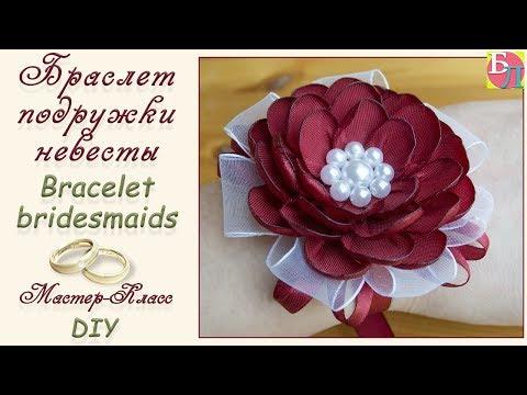 БРАСЛЕТ ПОДРУЖКИ НЕВЕСТЫ ♥ МАСТЕР-КЛАСС ♥ BRACELET BRIDESMAIDS ♥ DIY