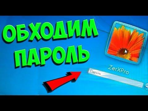 Как оставить BACKDOOR в Windows 7, XP, Vista, чтобы заходить БЕЗ ПАРОЛЯ!