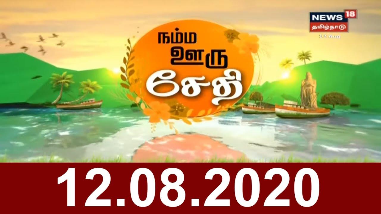 Namma Ooru Sedhi | நம்ம ஊரு சேதி | Today's top News Bites | News18 Tamil Nadu | 12.08.2020