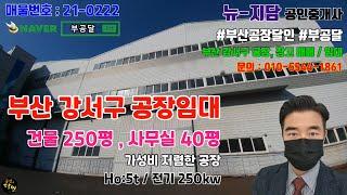 부산 강서구 290평 …