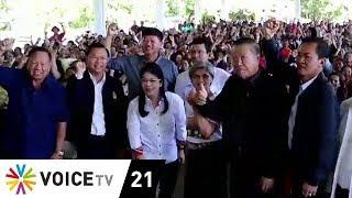 Tonight Thailand - 'สุดารัตน์'ชู จ.ศรีสะเกษนำร่องแก้ราคาสินค้าเกษตร